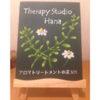 Therapy Studio Hana (セラピースタジオ・ハナ)【東京都足立区綾瀬】