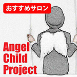 Angel-Child-Project