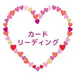 ★ほむらな館★【メール鑑定による遠隔】